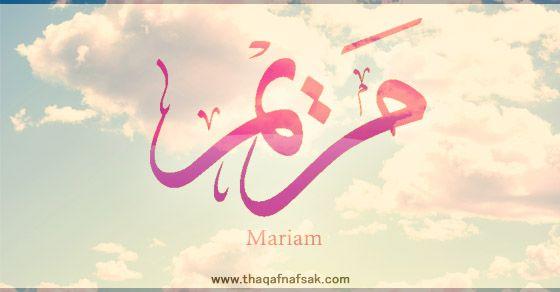 """معنى اسم """"مريم"""" وصفات حاملة هذا الاسم"""