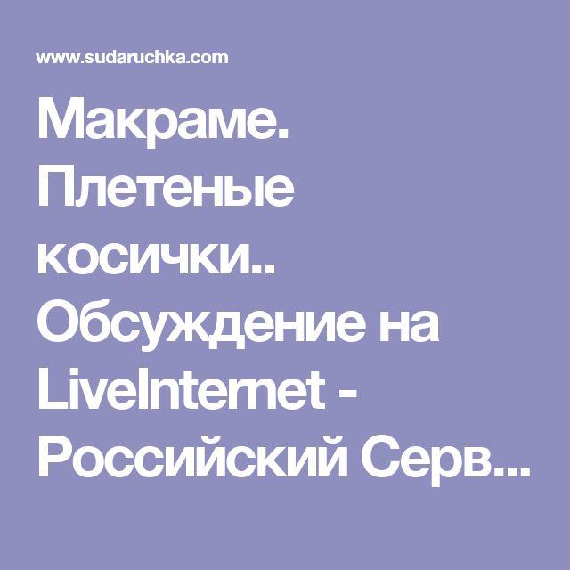 Макраме. Плетеные косички.. Обсуждение на LiveInternet - Российский Сервис Онлайн-Дневников