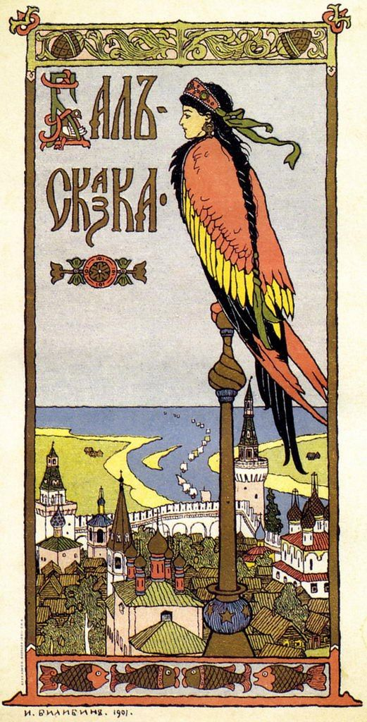 """Обложка программы """"Бал-сказка"""" ,1901г.-худ. И.Билибин"""