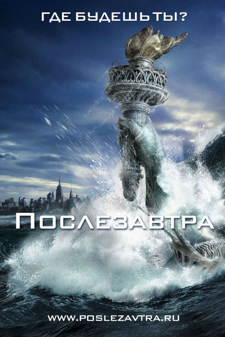 2004 [MOZI]™ ''The Day After Tomorrow'' TELJES FILM VIDEA