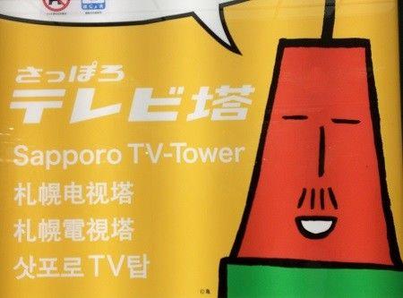 さっぽろテレビ塔~定番観光スポット|札幌ぶらぶらダイアリー #テレビ父さん