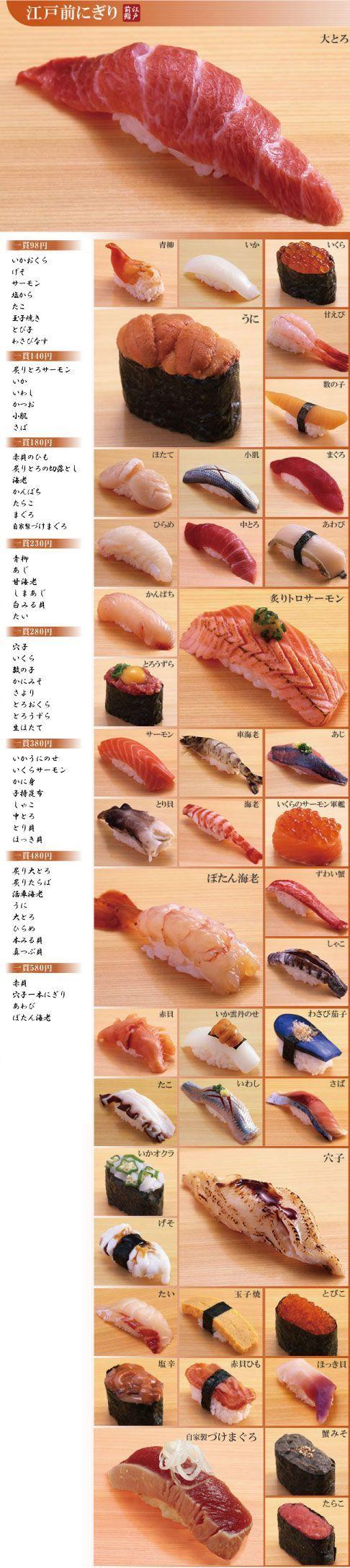 Sushi Cascade: Edomae Nigiri Sushi Menu at Tsukiji Tamasushi (Tokyo, Japan)|築地玉寿司の江戸前にぎり: