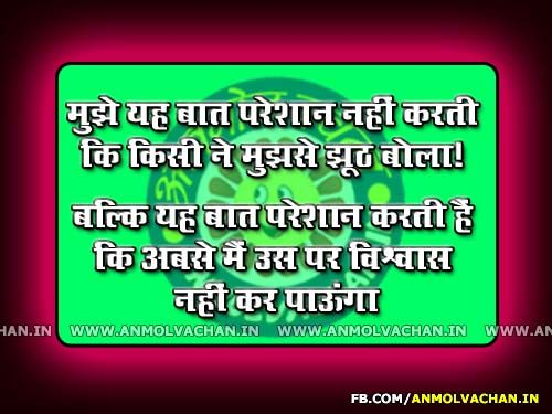 Hindi Jhoot Trust VIshwash Liar Quotes And Sayings For