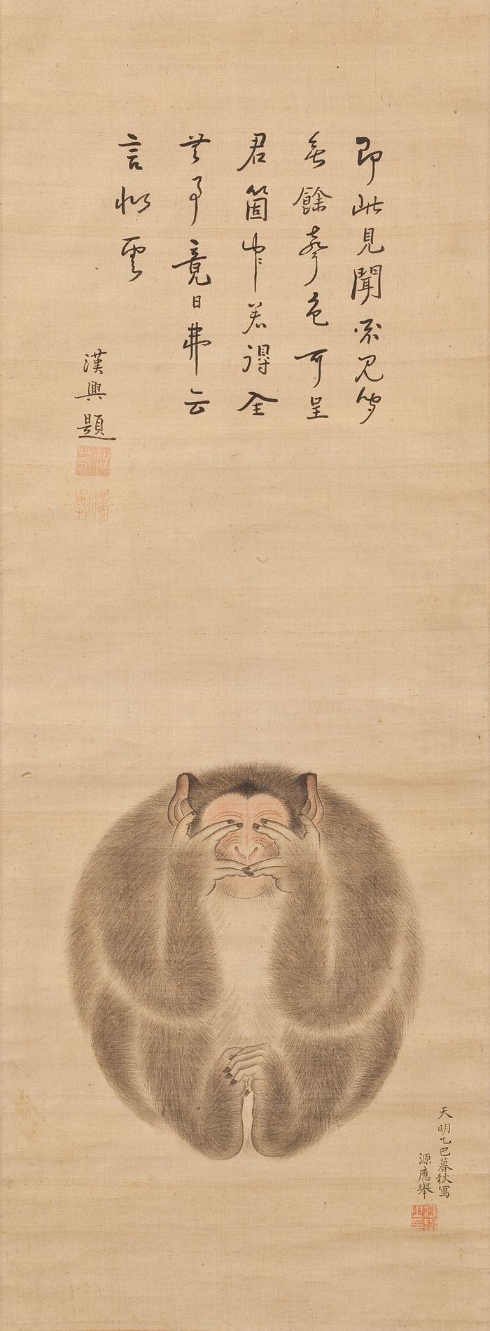 Three Monkeys, ink and color on silk by Maruyama Okyo. Calligraphy by Sozan Soho
