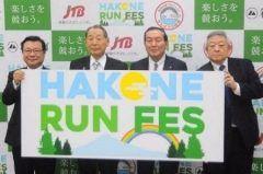 スポーツと観光の融合で地域活性化を目指す複合イベント箱根ランフェスが来年月日に箱根町で開催されますよ メインは芦ノ湖スカイラインを約キロ駆け抜ける富士ビューラン このイベントを通じてランニングの新たな聖地にするという目的がああるんだとか 自然の美しさを感じながらランニングを楽しめるからぜひ参加してみてね tags[神奈川県]