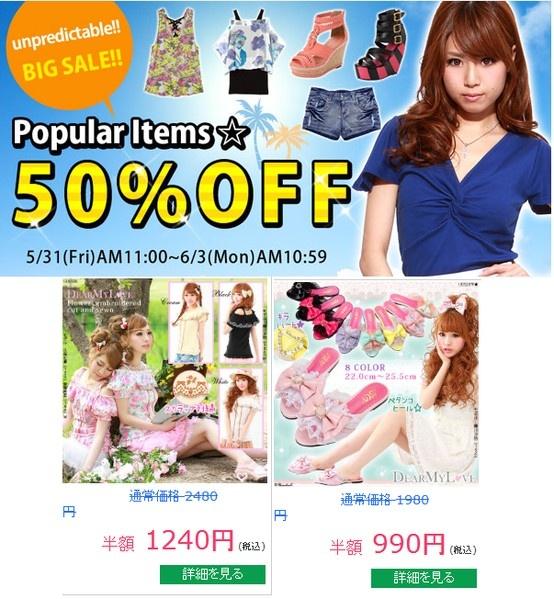 ★★Weekend sale!! ★★72 hours only!!  Amazing popular princess items  Sweet items up to 990 jpy~   ★Japan Standard Time: 5/31(Fri)AM11:00~6/3(Mon)AM10:59  http://www.rakuten.ne.jp/gold/dreamv/hangakusale.html   ★Flower embroidery frill collar off-shoulder 2WAY tops (1480 JPY)  http://global.rakuten.com/en/store/dreamv/item/513602/   ★cute!!Lace ribbon Flat Sandals!!(990 JPY)  http://global.rakuten.com/en/store/dreamv/item/512728/