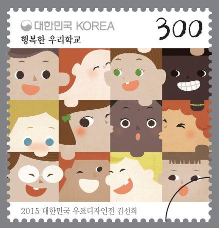Happy School Life, 2015.03.03, The 2014 International Postage Stamp Design Contest, Variety, the more the better, by Kim Seon-hee, 행복한우리학교, 2015년3월3일, 2014 대한민국 우표디자인전, 각양각색 다양해서 좋아요, 김선희