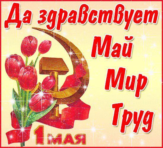 Да здравствует Мир Труд Май!.