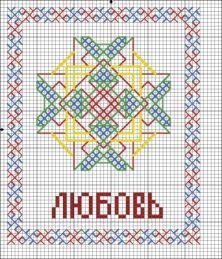 славянские обереги вышивка схемы - Поиск в Google