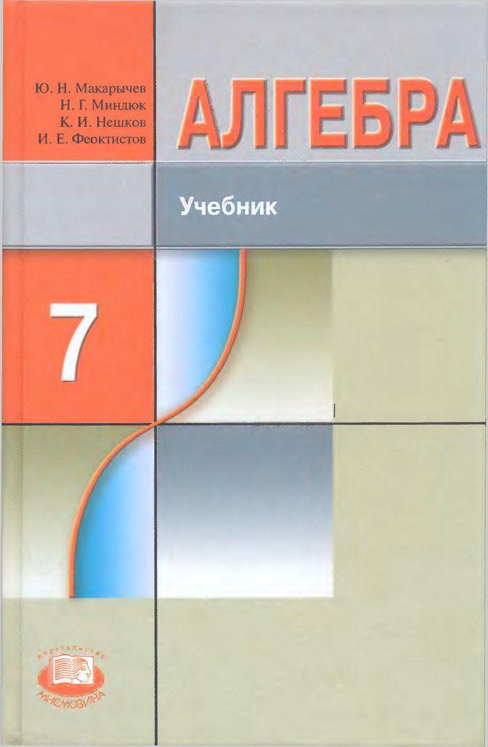 Обложка учебника Алгебра 7 класс Макарычев
