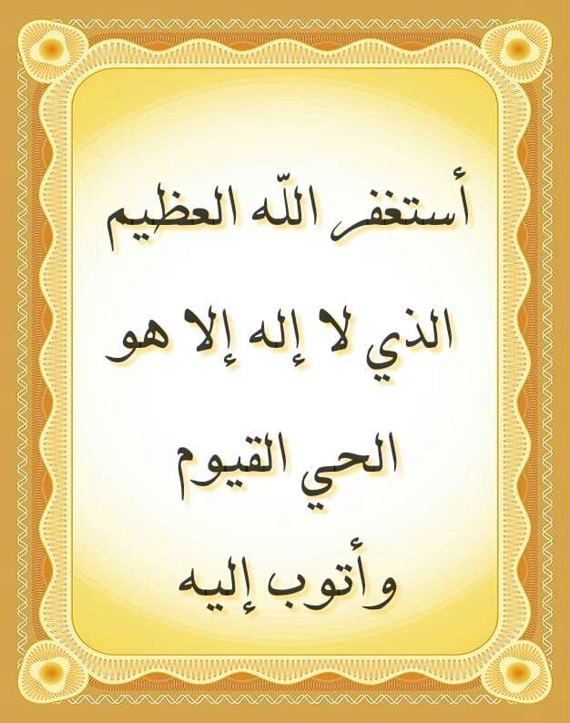استغفر الله العظيم الذي لا اله الا هو الحي القيوم واتوب اليه Doa Islam Duaa Islam Islam