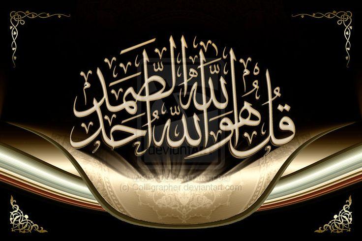 Al Ikhlas Surah rpeated by calligrafer on deviantART