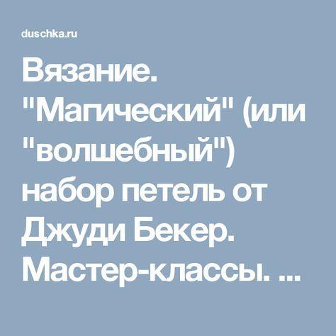 """Вязание. """"Магический"""" (или """"волшебный"""") набор петель от Джуди Бекер. Мастер-классы. Обсуждение на LiveInternet - Российский Сервис Онлайн-Дневников"""