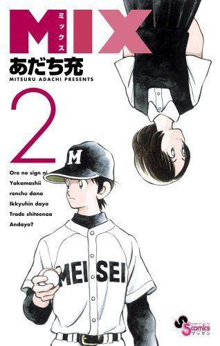 140418MIX 2 (ゲッサン少年サンデーコミックス) あだち 充