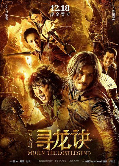 MOJIN: THE LOST LEGEND (2015) Communist Tomb-Raider blockbuster. INCREDIBLE sets and art design, message of 'letting go' of the cultural revolution pains was heavy-handed and kind of vile. Some very direct references to western films.