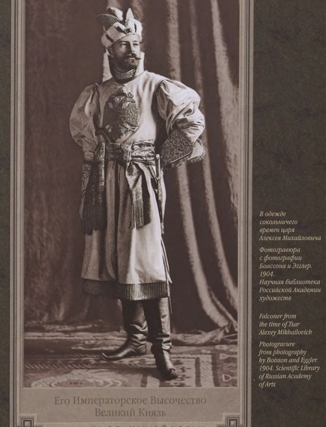 """... I was wearing the clothes of a falconer, which consisted of a white and gold caftan with back golden eagles sewn on the chest and the back with a pink silk blouse, light-blue wide trousers and morocco boots."" / Grand Duke Alexander Mikhailovich."