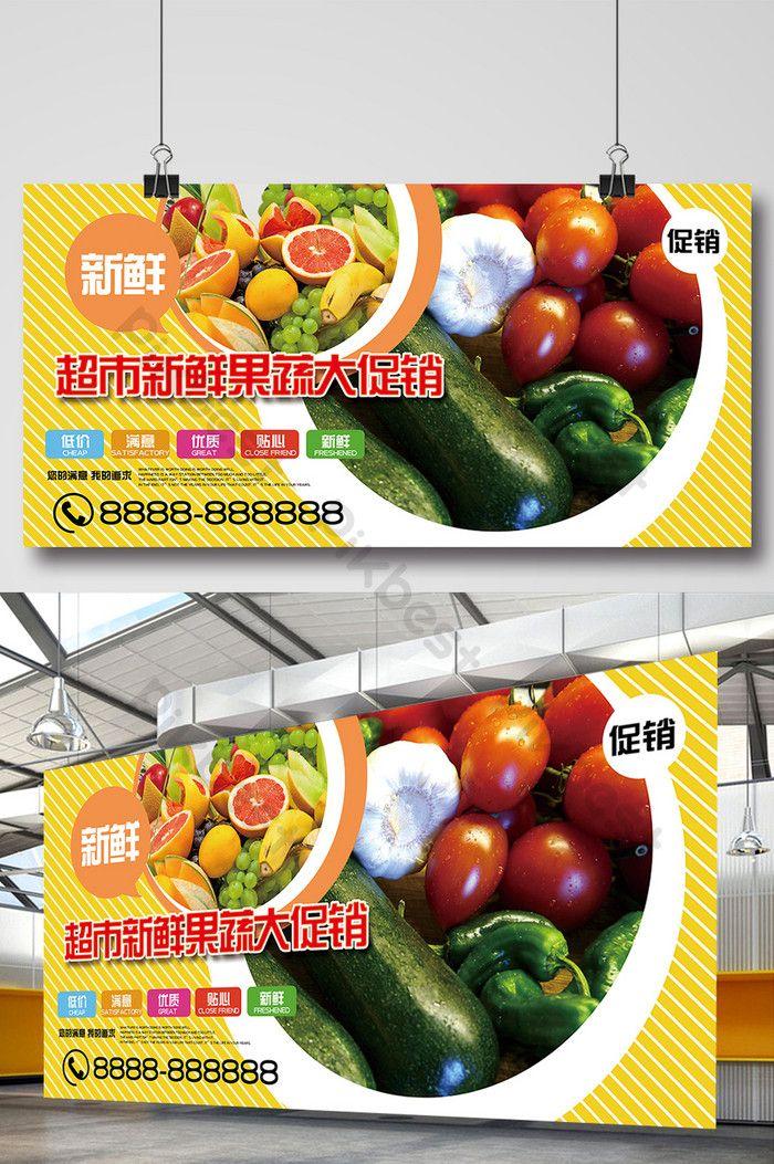 الفواكه والخضروات الطازجة سوبر ماركت كبير الترقيات ملصق لوحات Pikbest Templates Poster Promotion Fresh Fruits And Vegetables Fresh Fruit Vegetables