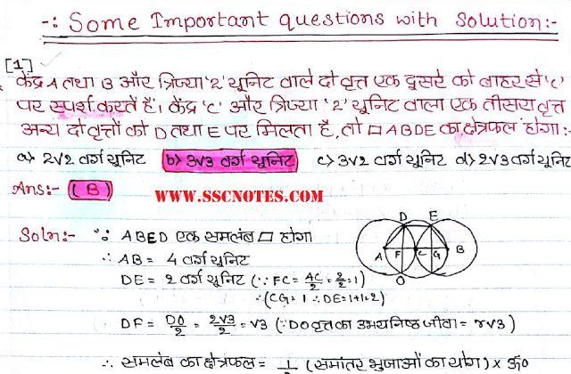 Advance Maths Handwritten Notes By Abishek PDF Download   #ssc #maths #mathematics