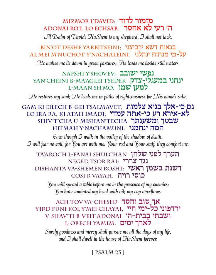 64 best belajar ibrani images on pinterest hebrew words languages psalm 23 11x14 printable fandeluxe Choice Image