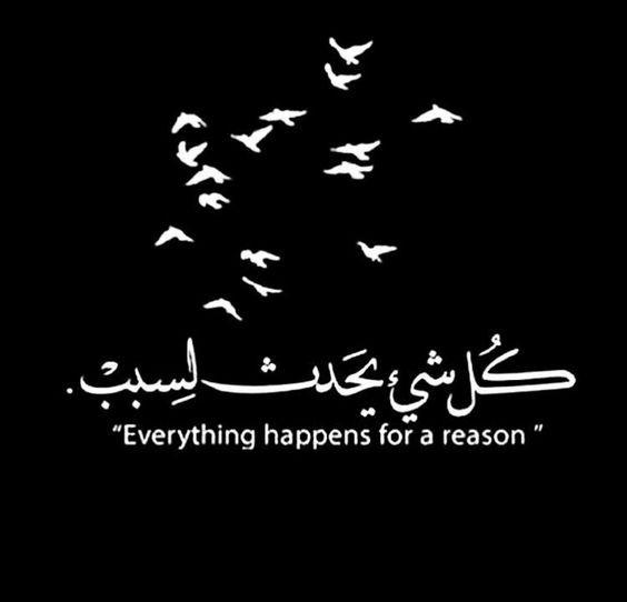 بوستات انجليزى صور بوستات انجليزى مترجمة للغة العربية بفبوف Words Quotes Islamic Love Quotes Arabic Quotes With Translation