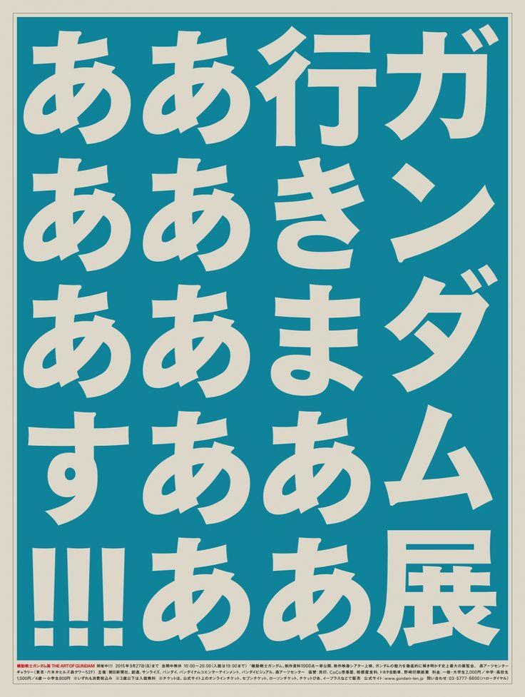 機動戦士ガンダム展 東京会場 | good design company