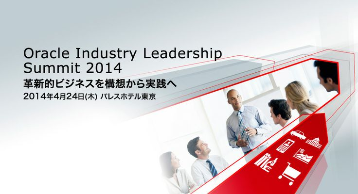 Oracle Industry Leadership Summit 2014