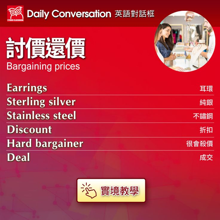Bargaining Prices (With images)   Learn english, Sterling earrings, Learning