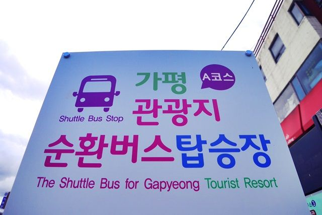 When you arrive at Gapyeong Station or Gapyeong Bus Terminal, You can see the two kinds of Bus Time table in each bus stops. One is for Intra-City Bus, and the otherone is for Gapyeong City Tour Bus. Specially, Gapyeong City Tour bus go every Tourism attractions within Gapyeong Area. >>Go to Nami Island (남이섬) …