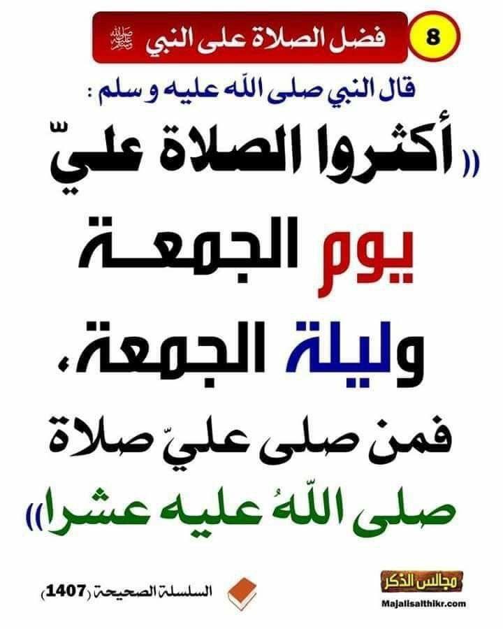 Pin By Galal Abdelsatar On أحاديث نبويةوقدسية Cool Words Islam Facts Quotations