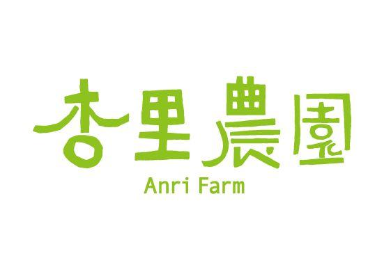 Ari Farm logo : Art direction & design by Seiichi Maesaki #Logo, #Agriculture, #typography #Japaneas