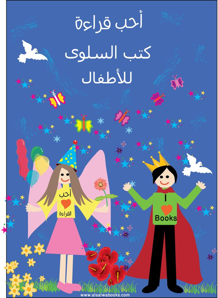 This is a poster i made for AlSalwa Books.