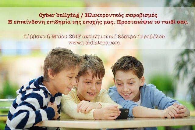 Ηλεκτρονικός εκφοβισμός. Η επικίνδυνη επιδημία της εποχής μας. Cyber bullying
