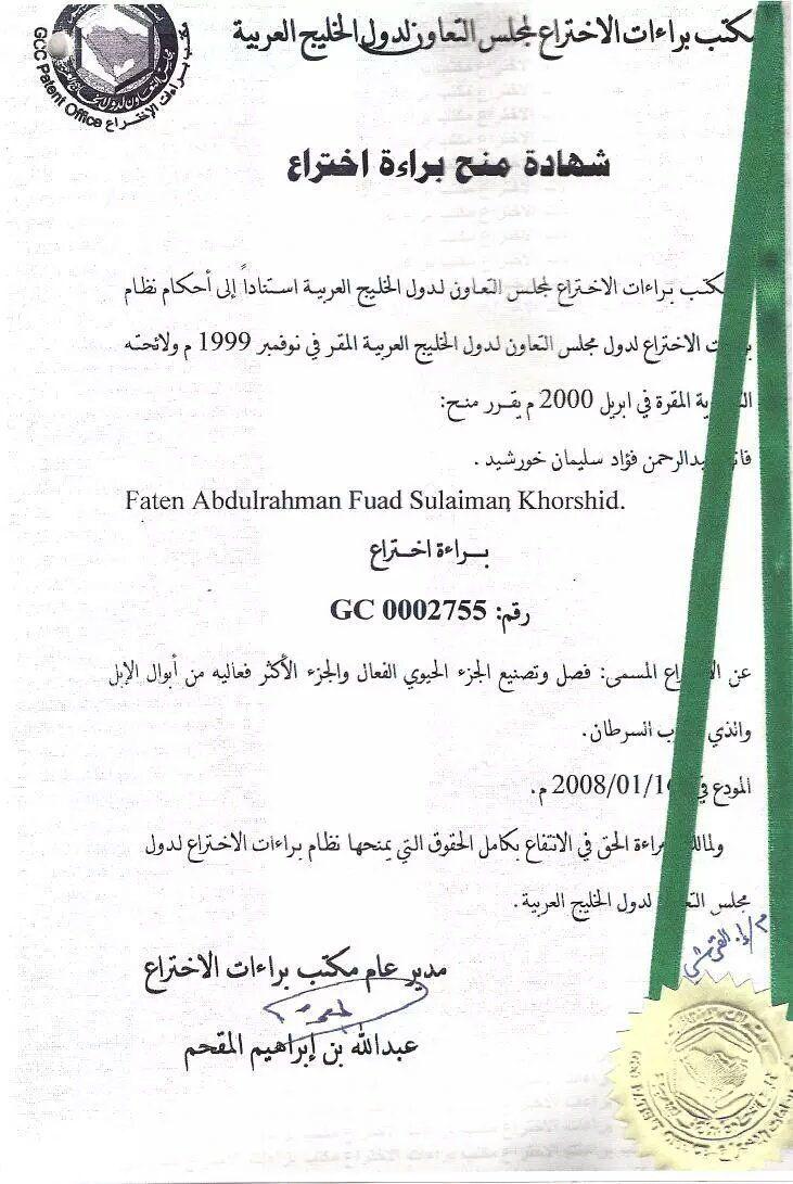 اد فاتن خورشيد Faten Khorshid تويتر Person Personalized Items Books