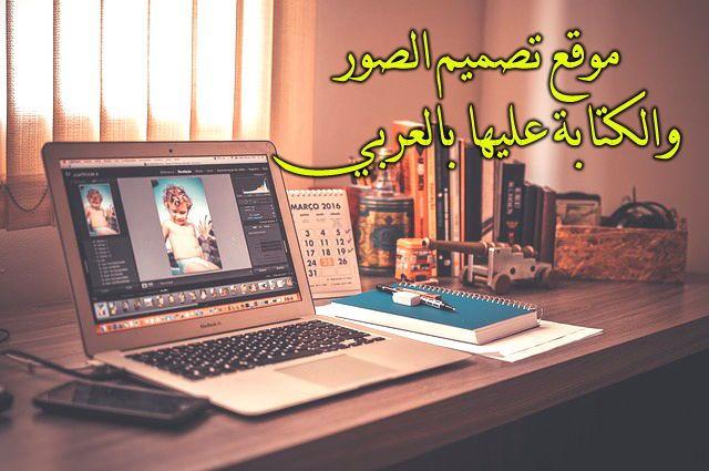أفضل موقع تصميم الصور والكتابة عليها بالعربي اون لاين Photo Editor Photo Pixlr