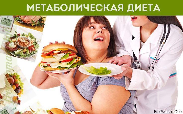 Метаболическая-диета-min