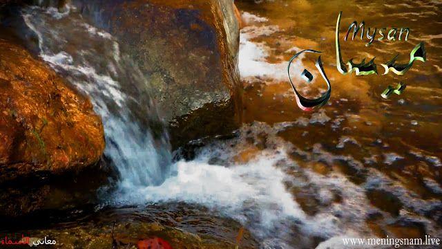 معنى اسم ميسان وصفات حامل و حاملة هذا الاسم Mysan Waterfall Painting Art