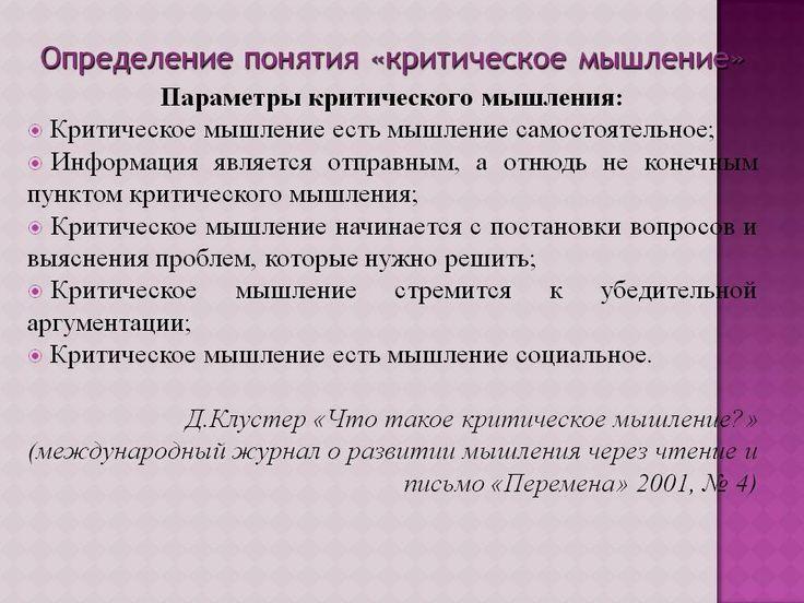 Определение понятия «критическое мышление» Д.Клустер «Что такое критическое мышление?» (международный журнал о развитии мышления через чтение и письмо «Перемена» 2001, № 4