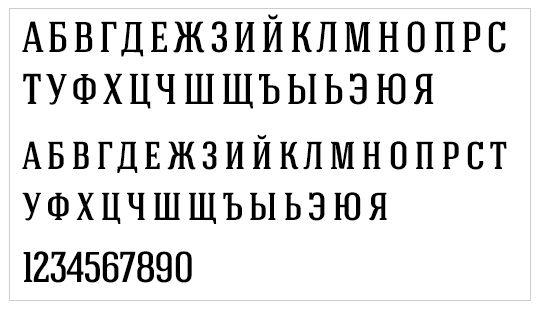 шрифт с засечками кириллица: 18 тыс изображений найдено в Яндекс.Картинках
