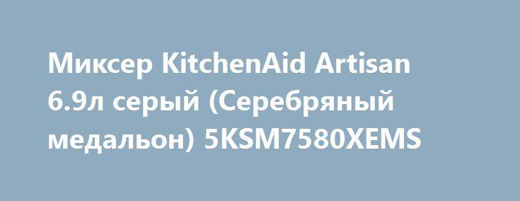Миксер KitchenAid Artisan 6.9л серый (Серебряный медальон) 5KSM7580XEMS http://iphone-plus.ru/?post_type=admitad_goods&p=6441