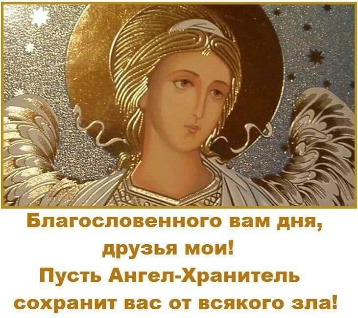 сети ангела хранителя вам картинки с надписью где-то, уже