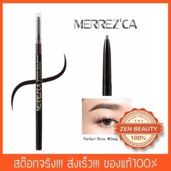 จัดเลย  Merrezca Perfect brow Pencil #Brown  ราคาเพียง  136 บาท  เท่านั้น คุณสมบัติ มีดังนี้ เขียนง่ายลื่นไหล ทนนานกว่า12ชั่วโมง เช็ดออกง่าย กันน้ำ 100%