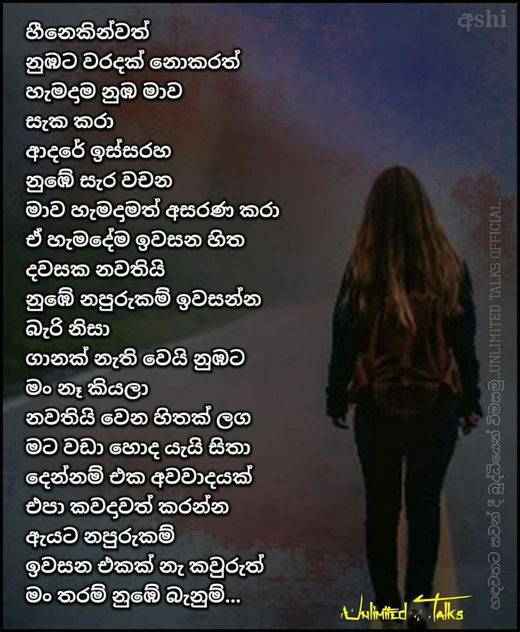 Someone Special Quotes In English: 73 Best Sinhala Quotes Images By Nilmini Saram On