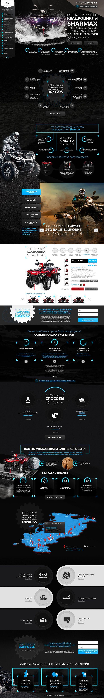 Landing Page SHARMAX [Global Drive]  #landing, #page, #design, #web, #HTML5, #photoshop, #website, #ATV, #quadrobike