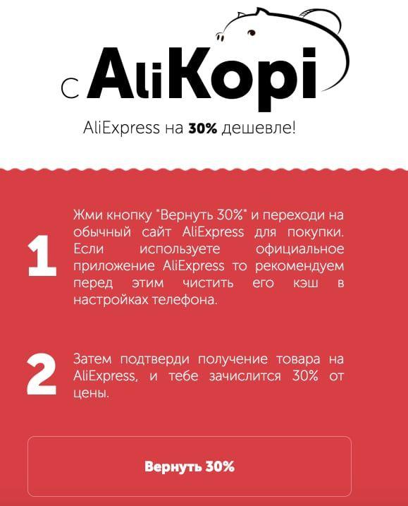 AliKopi- сегодня мне подсказали посмотреть и оценить это кэшбэк сайт  Читать далее: https://aliprofi.ru/keshbek-servis/