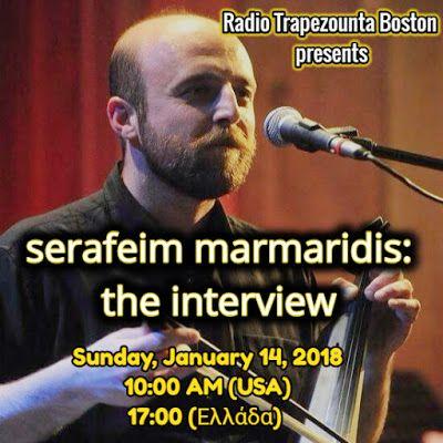Interview with Serafeim Marmaridis - Συνέντευξη με τον Σεραφείμ Μαρμαρίδη