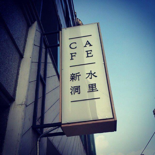 Cool Signboard