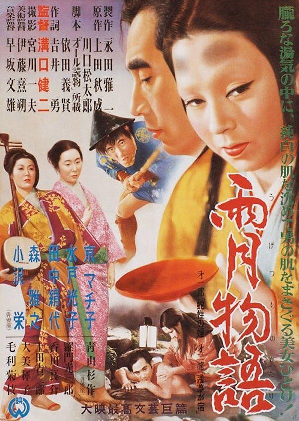 Ugetsu (1953) by Kenji Mizoguchi