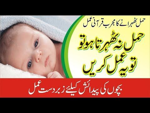 jaldi hamal k liye wazifa / wazifa for aulad /dua for
