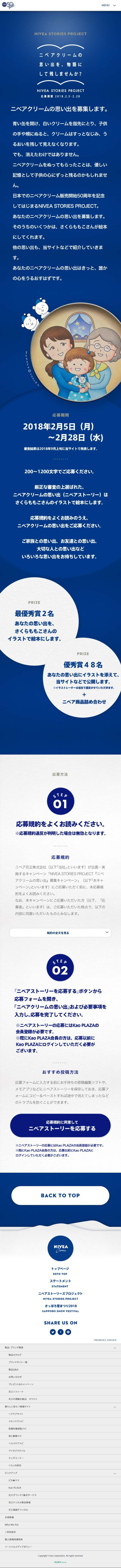花王株式会社様の「NIVEA STORIES PROJECT」のスマホランディングページ(LP)シンプル系|インターネットサービス #LP #ランディングページ #ランペ #NIVEA STORIES PROJECT