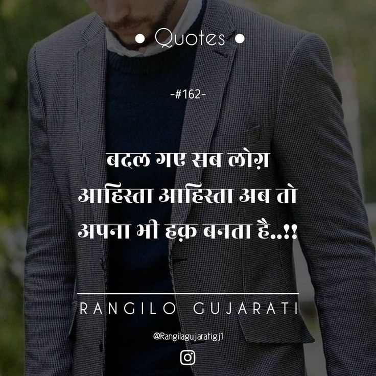"""161 Likes, 6 Comments - RangiloGujarati (@rangilagujaratigj1) on Instagram: """"Thoughts by @sweet._.dhruv._.55 For daily updates don't forget to like and follow us on fb and…"""""""